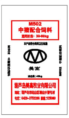 中猪配合饲料M502