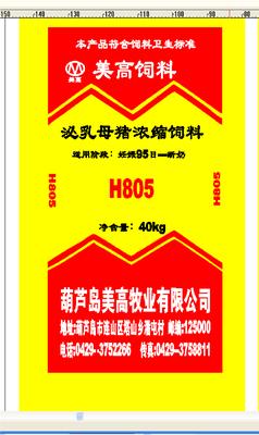 泌乳母猪浓缩饲料H805