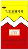 乳猪浓缩饲料G600