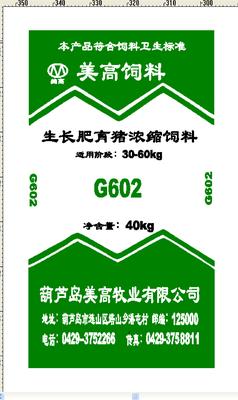 生长肥育猪浓缩饲料G602