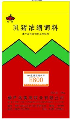 乳猪浓缩饲料H800
